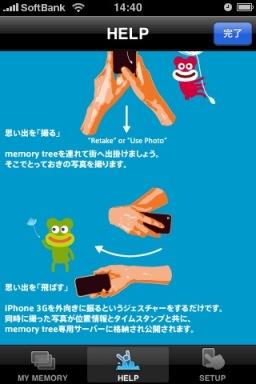 Memorytree1